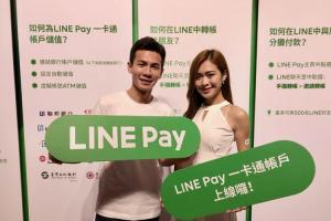 「LINE Pay 一卡通」為何不支援北捷?官方解釋了