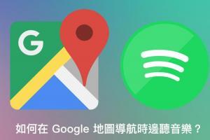 Google 導航也能邊聽音樂、播放 Spotify 歌單!功能設定這樣做
