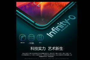 首度螢幕開孔、拔除耳機孔!三星Galaxy A8s中國公開亮相