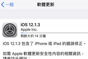 果粉快升級!蘋果發佈 iOS 12.1.3 版更新,提升系統穩定性與修復漏洞錯誤!