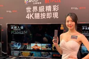 中華電 MOD 攜手 Netflix!月費 330 元起、將共同投資台劇