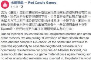 網友爆料《還願》消失了 赤燭發聲明:暫時下架