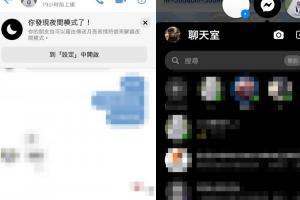 臉書Messenger黑暗模式偷偷上線囉!聊天室輸入「通關密語」才能解鎖