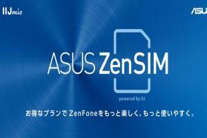 華碩出手電信服務!在日本推「ZenSIM」搶市