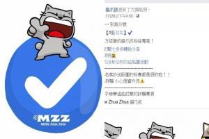 臉書詐騙新手法!「#真的可以下載」送米奇、貓爪抓貼圖是假的