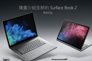 微軟默默有新品!Surface Book 2 更新第八代 Intel CPU