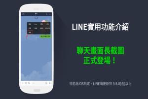安卓用戶哭哭了!LINE 推只有 iOS 才有的「長截圖」功能