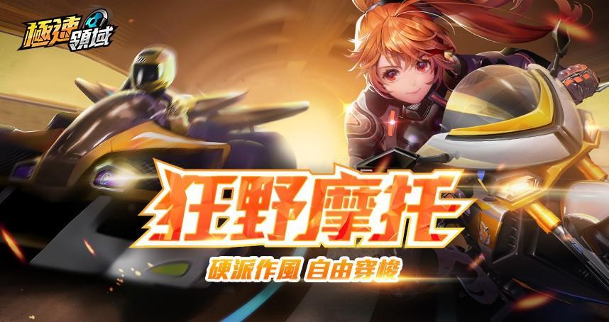 重機宣戰法拉利!《極速領域》全新「摩托車」參戰、團隊競速登場