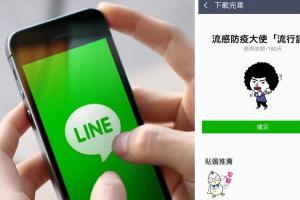 台灣限定!LINE 隱藏版「流行語」免費貼圖,一招教你領取!