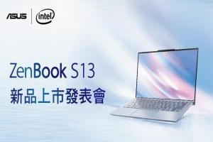 超狂 97% 螢幕佔比!華碩 ZenBook S13 輕薄筆電 5 月登台