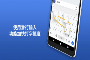 「Google 鍵盤」不單只是輸入法! Gboard 超實用 5 大秘招