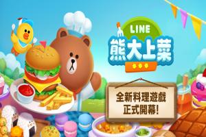 挑戰成為特級廚師!療癒系手遊《LINE 熊大上菜》正式開店