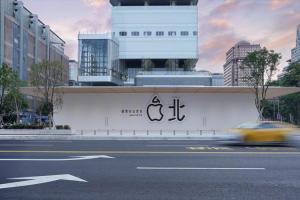 少見「台式」Logo!台灣第二家蘋果直營店確定開幕