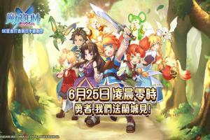再度勇闖法蘭城!經典 RPG《魔力寶貝M》 6 月 25 日上線