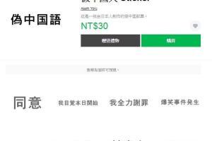 假中國人!日本這款貼圖拼湊漢字 讓網友笑翻狂買