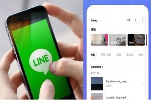 LINE 聊天室重要訊息、照片、檔案不漏存!新功能被網友讚爆