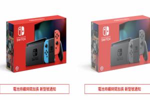 想買 Switch 等八月!任天堂再推新版本、續航力大升級
