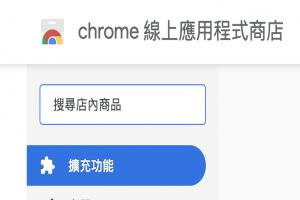 Chrome 擴充商店如「鬼城」!50% 外掛安裝數少於 16 次