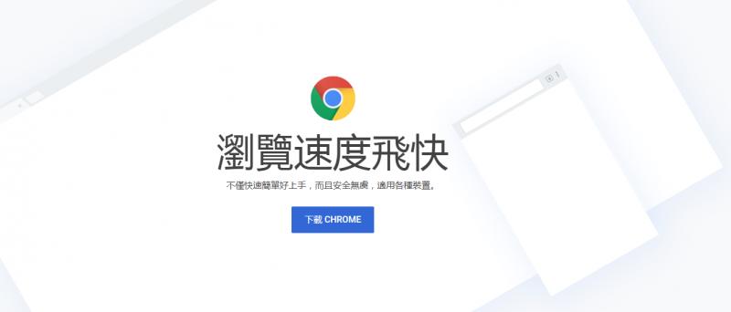 化敵為友!微軟竟替 Google 升級了 Chrome 瀏覽器 - 自由電子報3C科技