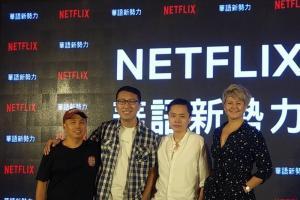 Netflix 首波原創華語作品定檔!3 面向助攻台劇國際化