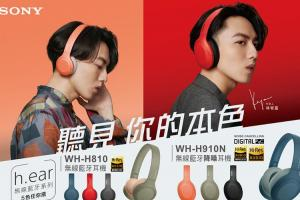 與 AirPods Pro 打對台?Sony 新一代耳罩式降噪耳機