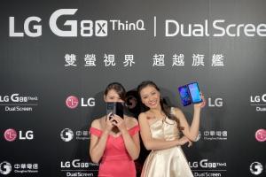 挑戰最平價「摺疊」手機!LG G8X ThinQ 在台登場