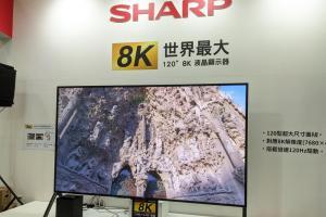 120 吋 8K 螢幕、最小 8K 攝影機亮相!夏普秀藍圖曝 3 大轉型方向