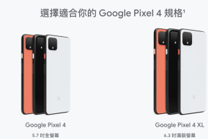 Google 年末促銷來了!Pixel 4 首度下殺、3a XL 史上最優惠