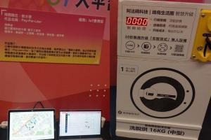 飲水機、投幣機「智慧」上身!中華電信IoT創意應用大賽冠軍出爐
