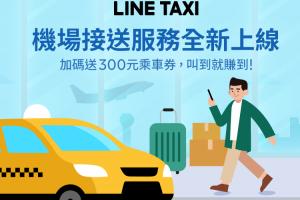 出國預約 LINE TAXI 機場接送服務!每趟加贈3百元乘車券限時開跑