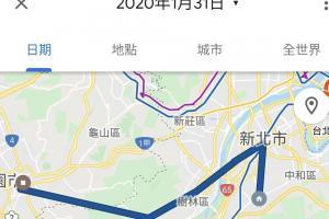 武漢肺炎簡訊好擔心!用 Google Maps 一招確認 1/31 去了哪