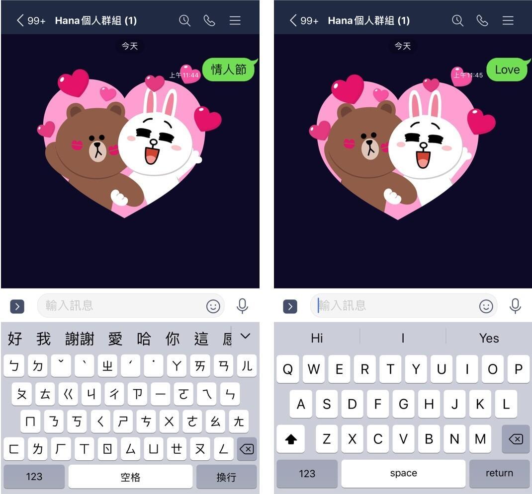 L.INE 聊天室輸入「2組關鍵字」秀曬恩愛特效!iOS與電腦版都能用