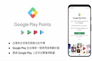 買手遊能集點了!Google 正式在台推出 Play Points 獎勵計畫