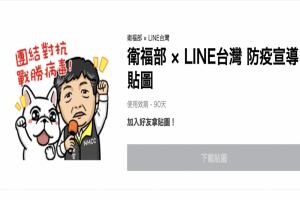 Q 版陳時中部長免費下載!LINE 推限時防疫貼圖