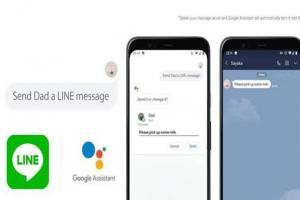 手機傳收 LINE 訊息也能用 Google 助理聲控了!Android 用戶限定