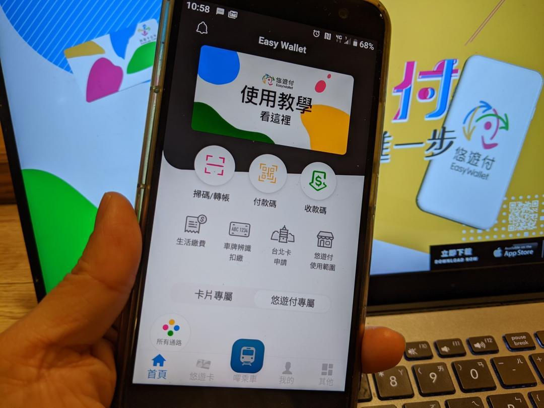 手機結合悠遊卡一嗶上車!「悠遊付」A.pp正式上線,主打五大實用功能