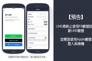 果粉獨家 LINE 功能來了!未來用 Apple 帳號就能登入、換機