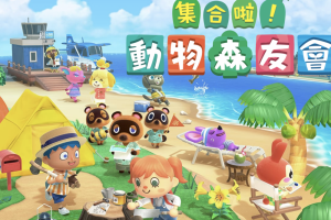 遊戲「太自由」不給玩?《動物森友會》遭中國全面下架