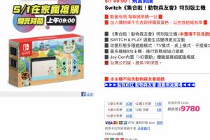 任天堂 Switch 終於補貨了!今早一開賣通路平台塞爆瞬間賣光