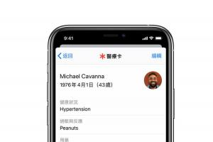 iOS 13.5 有新招!醫療卡資訊將能自動分享
