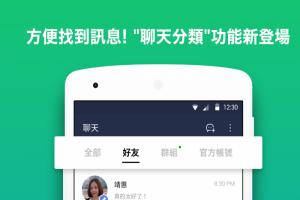 Android 用戶限定!LINE「實驗新功能」解救雜亂的聊天室