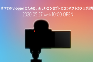 Sony「Vlog 特化版」RX100 相機下週登台?官方黑影曝全新設計