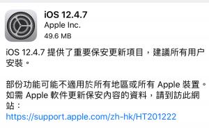 老 iPhone 沒有被遺忘!蘋果推出 iOS 12.4.7 著手修 Bug