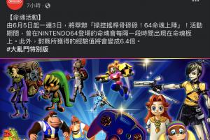 任天堂今天起推「64」特別活動!網笑:中國要與 Switch 無緣了
