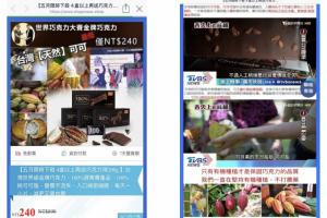 臉書「小農廣告」是詐騙機率高!法務局:沒有交易安全機制