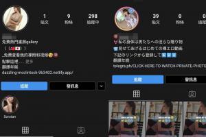 「色情機器人」大舉進攻 Instagram!2 步驟設定避免被騷擾