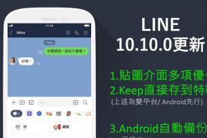Android 用戶搶先更新!LINE「貼圖」介面迎接 5 項全新功能