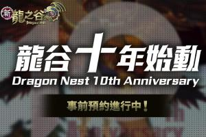 《新龍之谷》十週年改版活動開跑!暌違 5 年全新角色登場