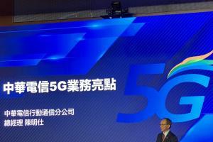 台灣 5G 哪裡用得到?中華電信搶先公布