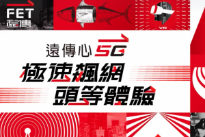 遠傳 5G 也開台!強打 5G 流量用完、4G 繼續高速吃到飽